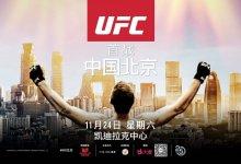 Chinese Team Alpha Male vechters maken opwachting tijdens UFC Beijing