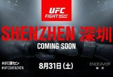 UFC Shenzhen evenement officieel bekend gemaakt voor 31 Augustus