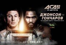 Uitslagen : ACA 97 : Krasnodar
