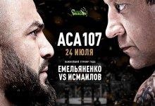 Uitslagen : ACA 107 : Sochi